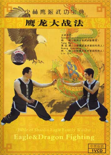 Eagle vs Dragon Kung Fu ( Download )