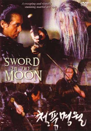 Sword in the Moon ( Download )
