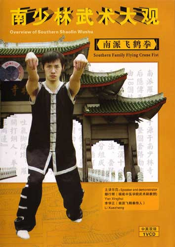Flying White Crane Fist Kung Fu ( Download )