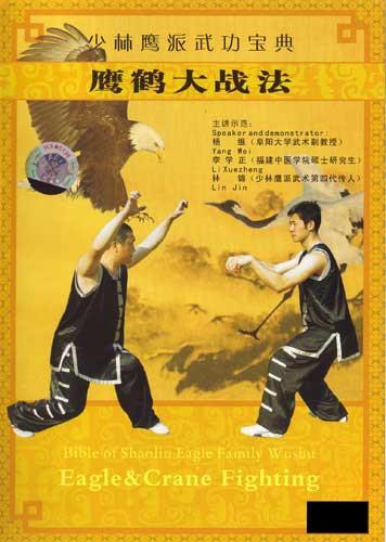 Eagle vs White Crane Kung Fu ( Download )