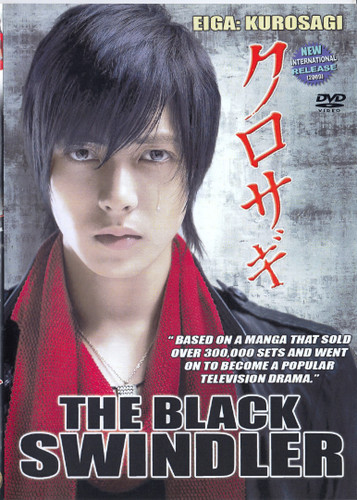 The Black Swindler                                                                                                                                                           (Download)