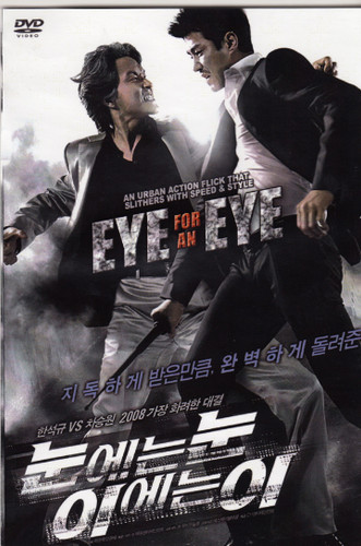 Eye for an Eye ( Download )