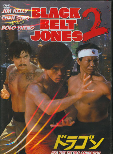 Black Belt Jones  Set of 2
