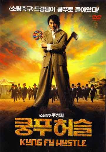 kung fu hustle 2 full movie english version