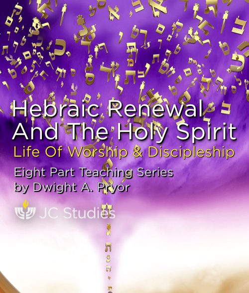 Hebraic Renewal and The Holy Spirit