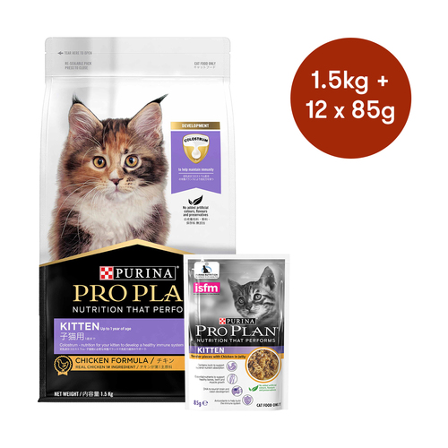 Pro Plan Kitten Chicken Dry + Wet Cat Food Bundle