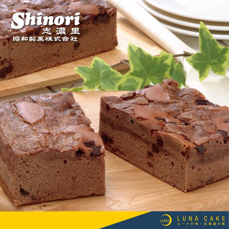 〈Shinori〉生朱古力蛋糕
