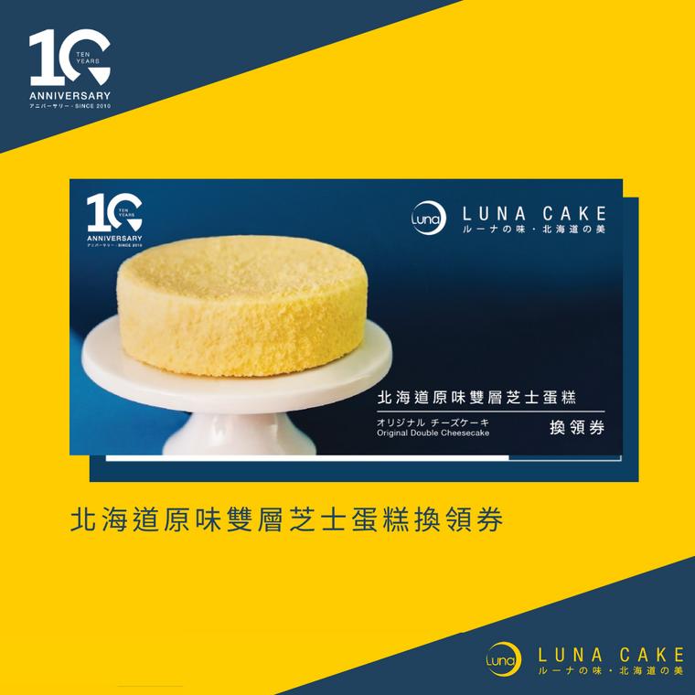 【10週年限定】 北海道原味雙層芝士蛋糕(5吋裝)換領券