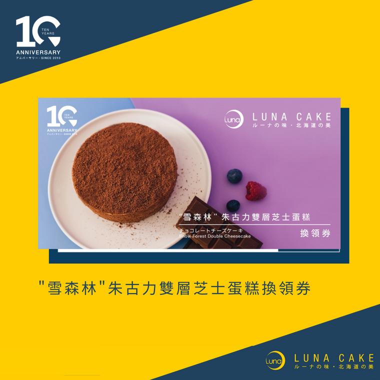 """【10週年限定】 """"雪森林"""" 朱古力雙層芝士蛋糕(5吋) 換領券"""