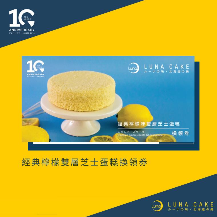 【10週年限定】經典檸檬雙層芝士蛋糕(5吋) 換領券