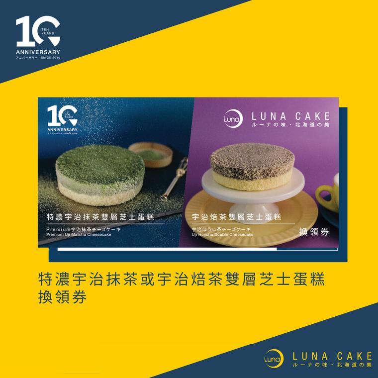 【10週年限定】特濃宇治抹茶或宇治焙茶雙層芝士蛋糕(5吋) 換領券