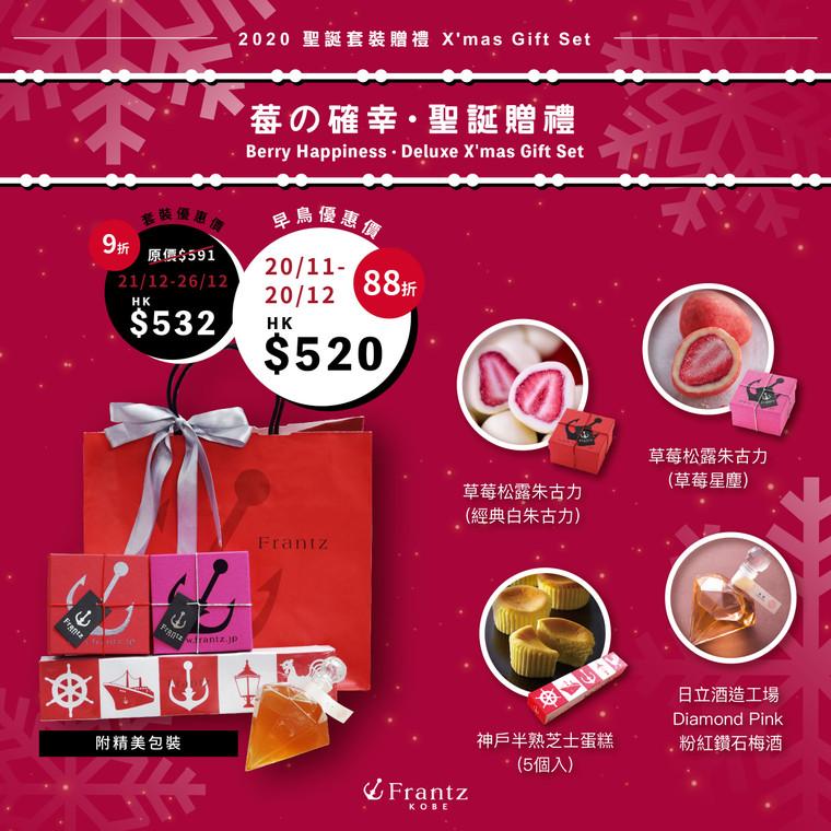 (預訂) Frantz 莓の確幸‧聖誕贈禮 - 88折早鳥優惠 (20/11 - 20/12限定)