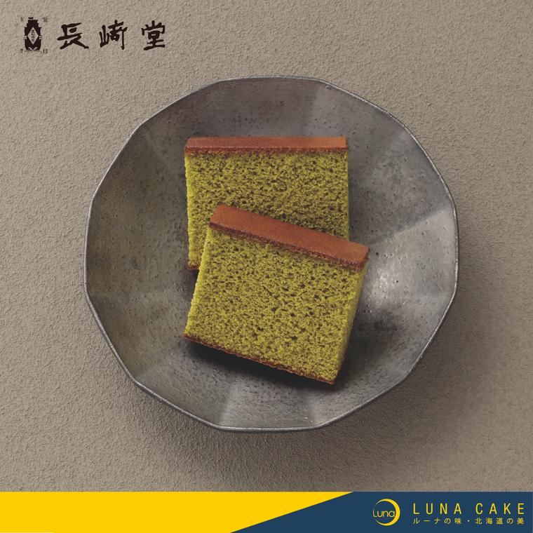 長崎堂 抹茶長崎蛋糕  (5件入)