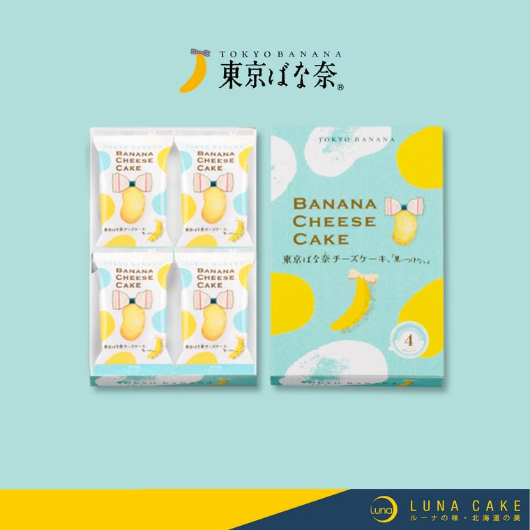 Tokyo Banana  芝士蛋糕 (4件入)