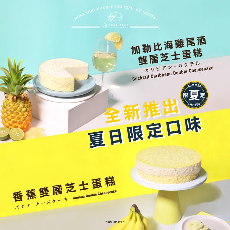 新品9折優惠 -【夏日限定】雙層芝士蛋糕限定套裝 (香蕉 & 加勒比海雞尾酒)