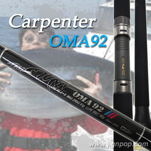 Carpenter OMA92 Rod