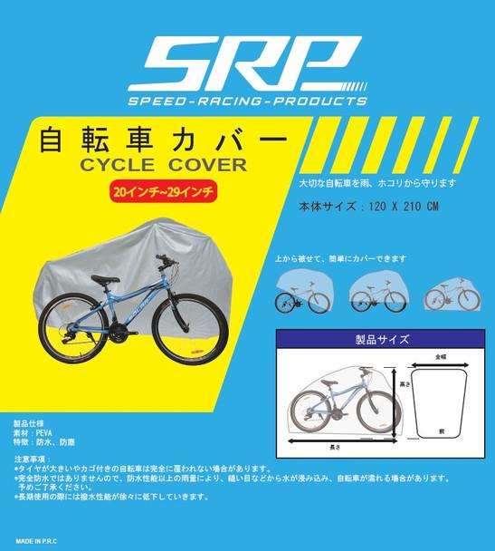 SRP PEVA 6絲 魔術貼單雨罩 - 灰色 / SRP PEVA 6 BIKE COVER - GREY