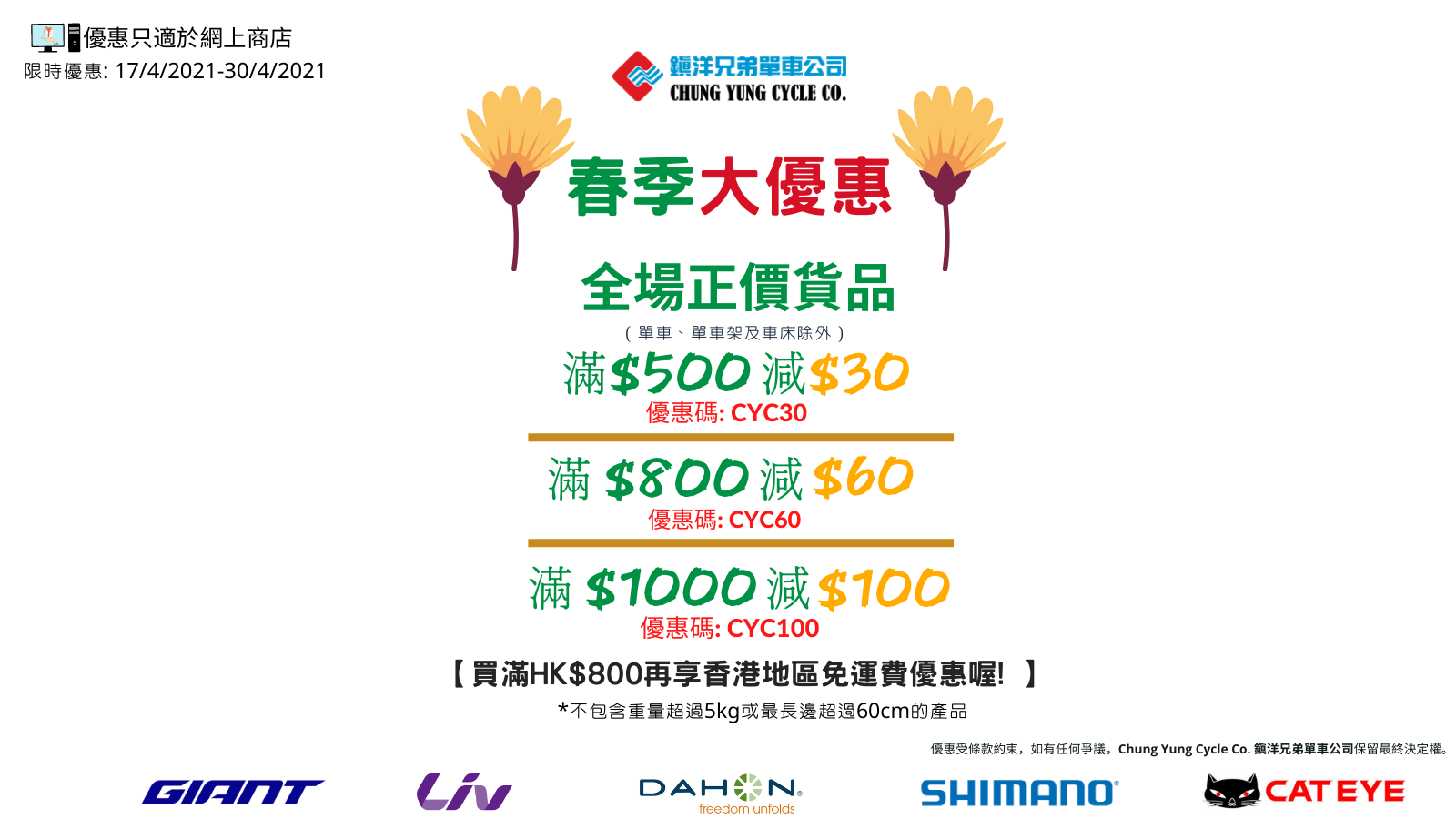 cyc-promotion-8-.png