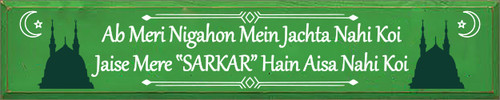 10x48 Kelly board with White and Dark Green text  ab meri nigahon mein jachta nahi koi jaise mere sarkar hain aisa nahi koi
