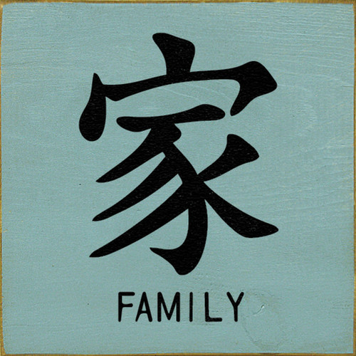 Chinese Symbol for Family - 7x7 Wood Sign