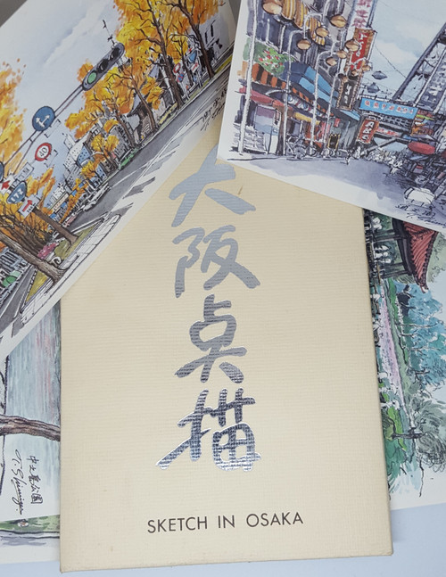 10-card set: Sketch in Osaka by T. Shimizu