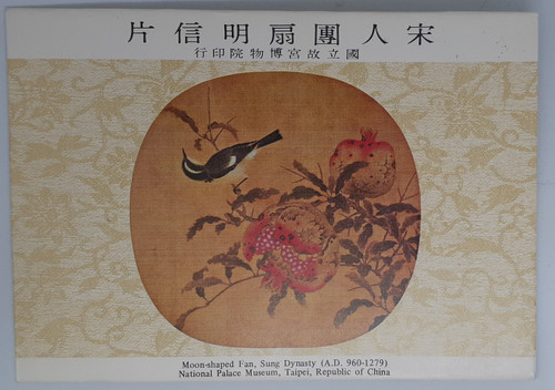 Moon-shaped Fan, Sung Dynasty - National Palace Museum Postcard set of 4