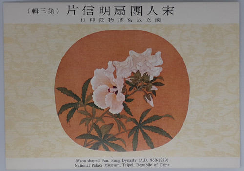 Copy of Moon-shaped Fan, Sung Dynasty - National Palace Museum Postcards set of 4