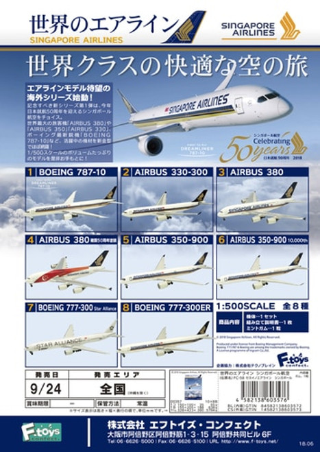 F-TOYS WORLD'S AIRLINE SERIES 1/500 SCALE Singapore Airlines