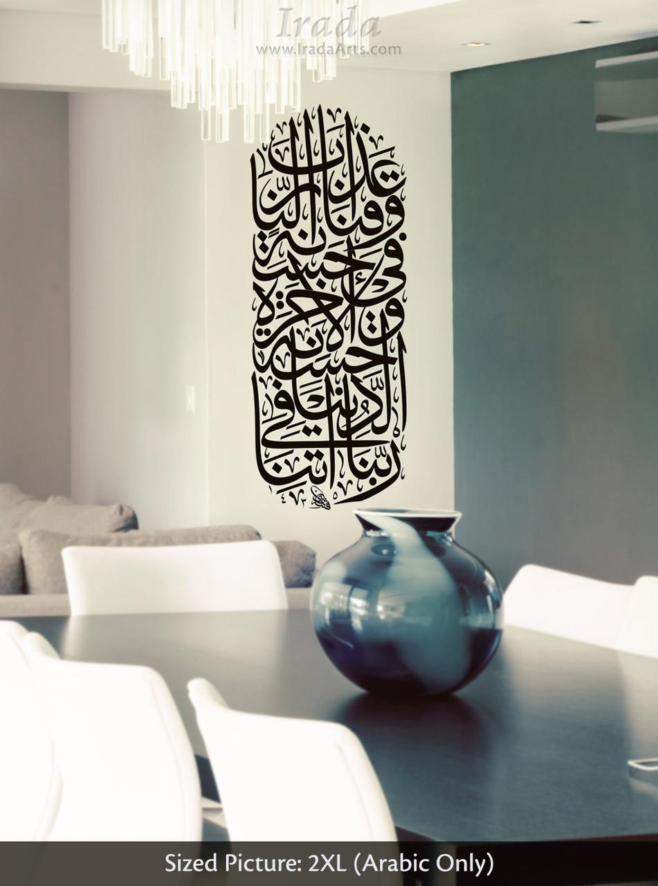 Give Us Good Rabbana Dua 2 Decal Irada Arts