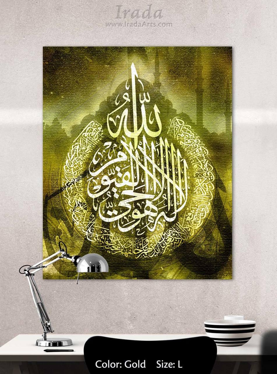 Islamic canvas 5 Panels Islamic art Ayat al Kursi