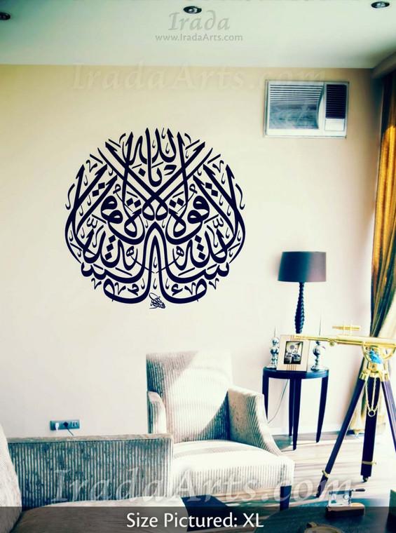 Masha'Allah wall decal