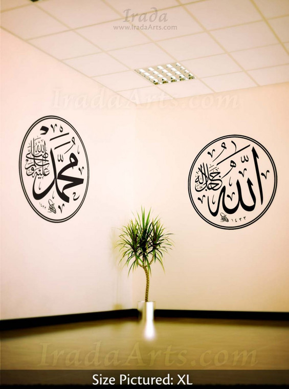 Allah & Muhammad (Round Thuluth) – Decal