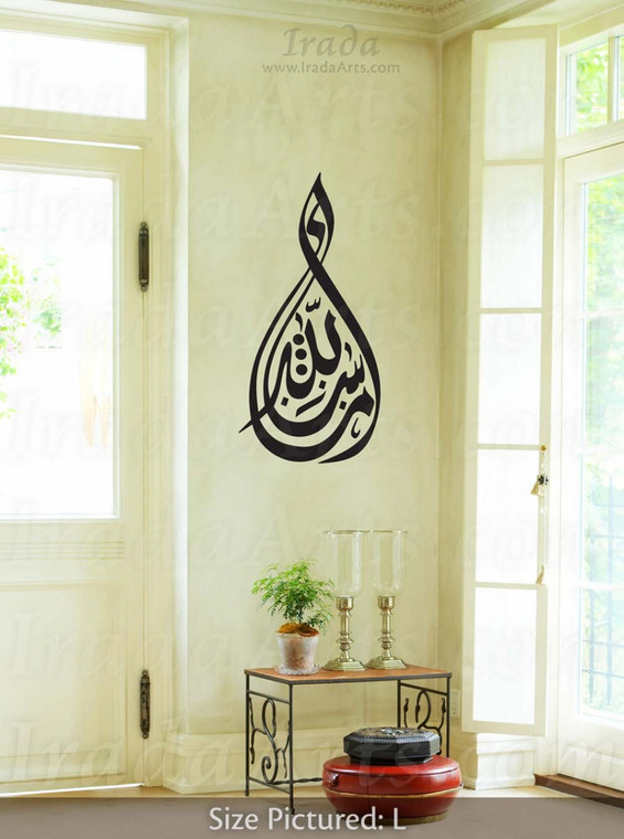 'Masha'Allah' Islamic wall decal