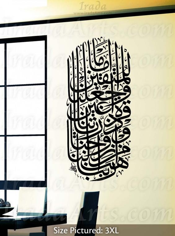 Joy of Eyes - Islamic Wall Decal (Arabic only)