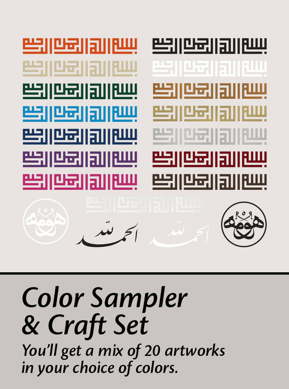 A mix set of colored Islamic decal artwork.