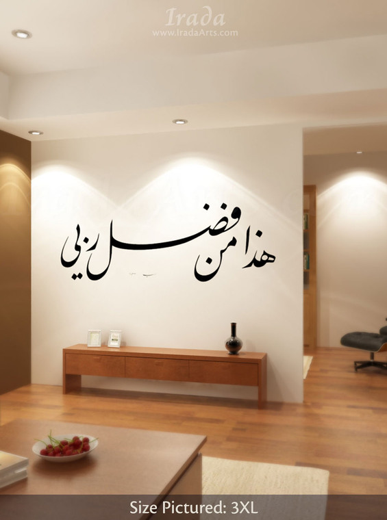 """This is by the Grace of My Lord"" (Hadha Min Fadli Rabbi) in a Nastaliq script in a home entrance."