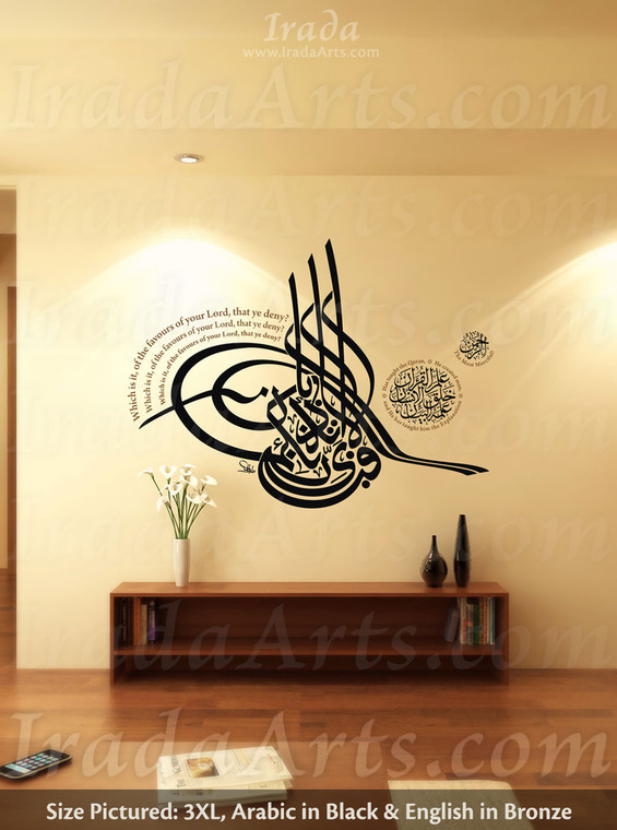 Islamic wall decal of ayats from Al-Rahman in a Tughra style.
