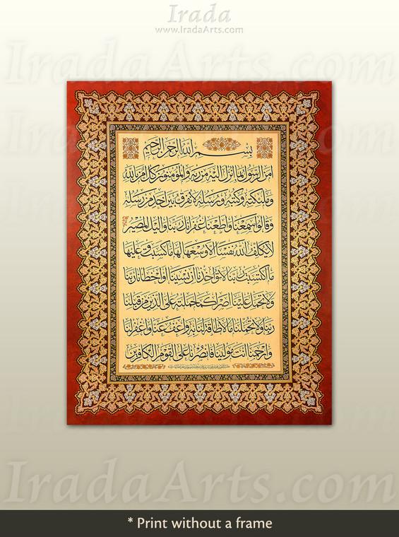 'Amana Rasul' high quality Islamic print