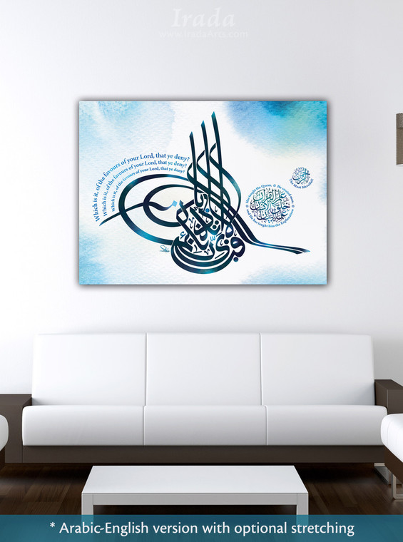 Al-Rahman (Tughra) - Islamic Canvas Artwork (with English)