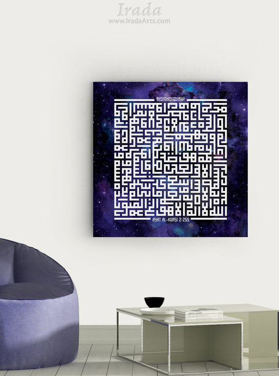 Ayat Al-Kursi (Kufic) - Islamic Canvas