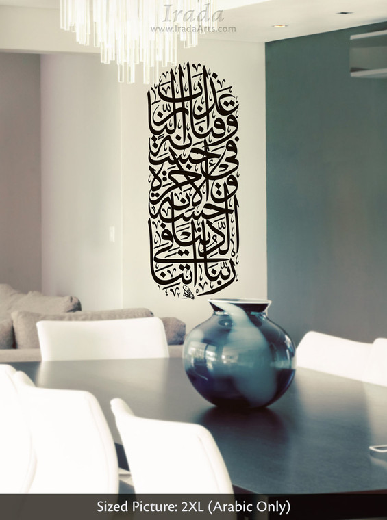 Islamic Wall Decal of a Rabbana Quranic Dua (Arabic Only)