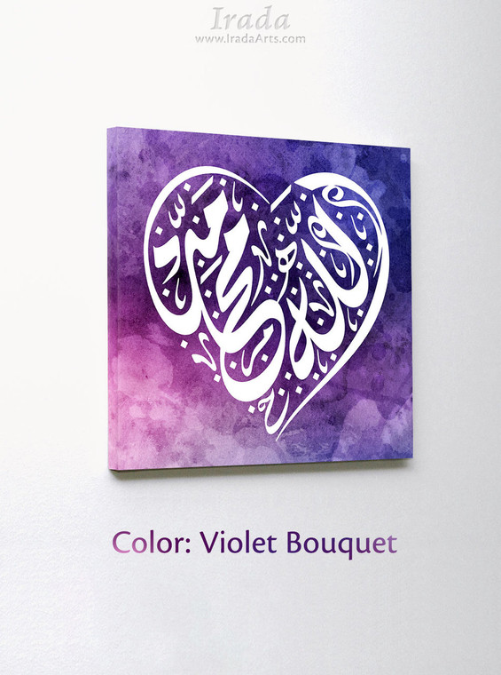 Allah & Muhammad Heart (Canvas) in Violet Bouquet