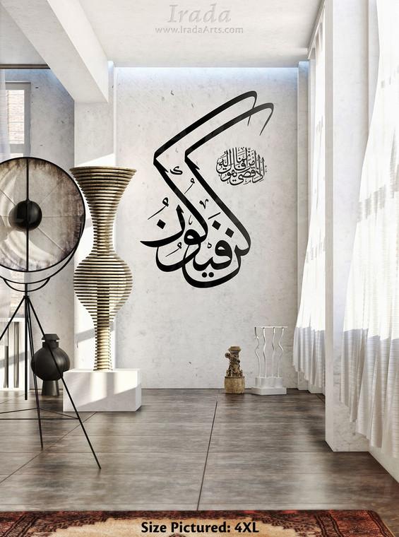 """""""Be and It Is (Kun Fayakun)"""" Islamic wall decal."""