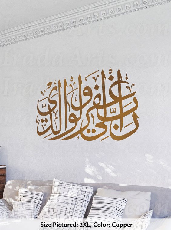 'Lord Forgive Me & My Parents' Islamic wall decal in bronze