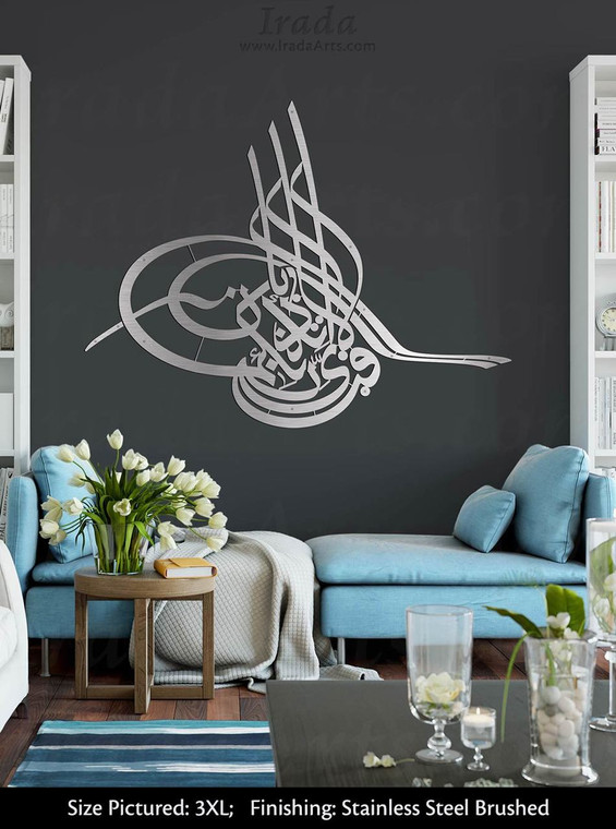 Al-Rahman (Tughra) - Islamic stainless steel brushed artwork