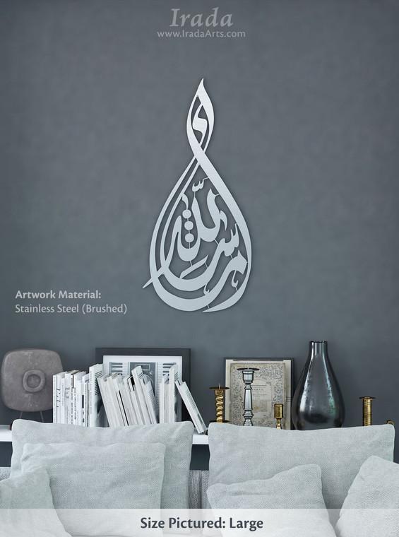 Masha'Allah - Islamic metal art