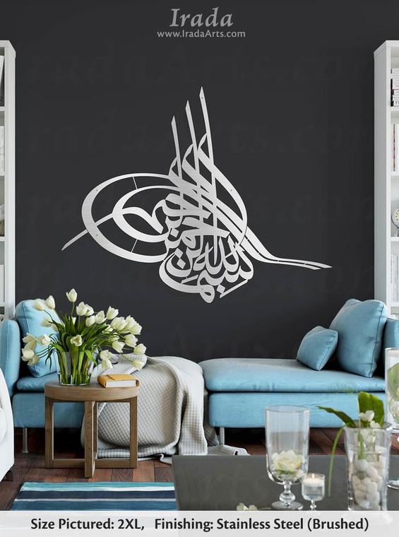 Bismillah (Tughra) - Islamic steel artwork