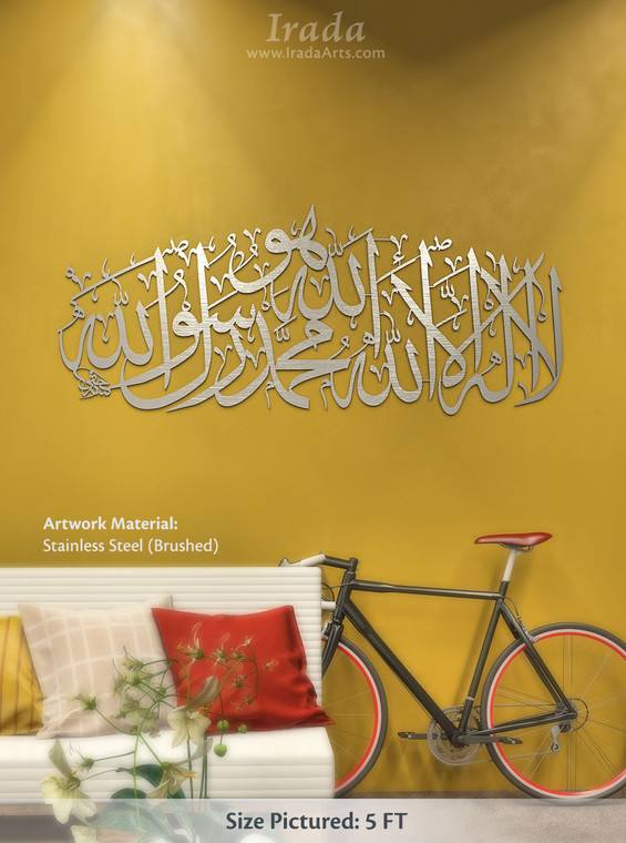 Shahada Islamic steel artwork
