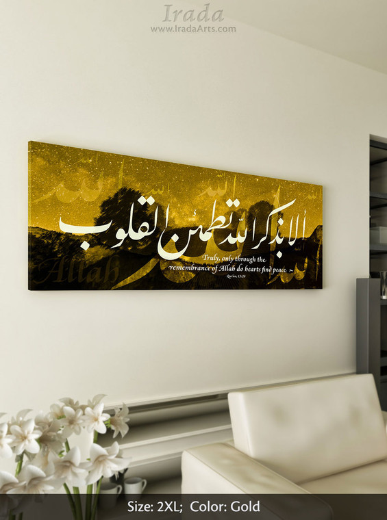 Dhikr of Allah (Canvas)