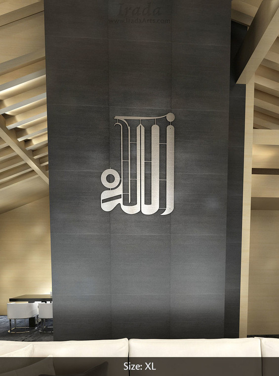 Allah - Islamic metal art